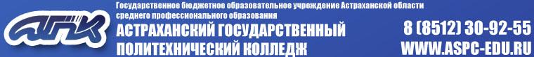 """ГБПОУ АО """"Астраханский государственный политехнический колледж"""" - Отделение Информационных технологий и дизайна"""