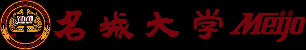 Meijo University (名城大学)